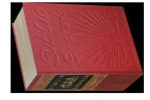 60 anos da primeira Bíblia Católica do Brasil é celebrado em São Paulo